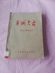 羊城今古(1992年合订本)1--6期 馆藏书