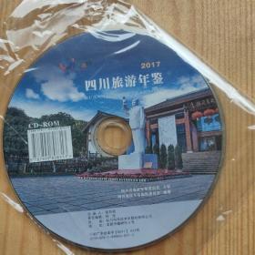 2017 四川旅游年鉴 光盘