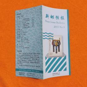 新邮预报 2013-9 景泰蓝