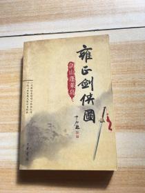 雍正剑侠图:剑山蓬莱岛