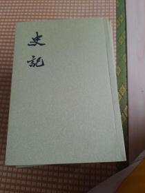 史记(全十册)未翻阅