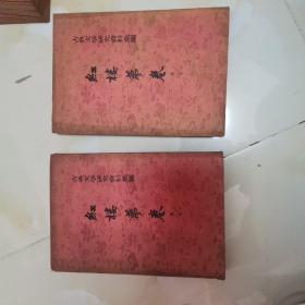红楼梦卷 第一册第二册