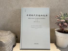 中国现代思想的起源:超稳定结构与中国政治文化的演变