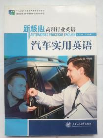 新核心高职行业英语——汽车实用英语