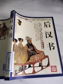 国学典藏书系:后汉书(珍藏版)
