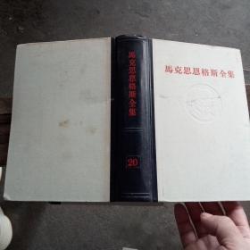 马克思恩格斯全集20第二十卷(内含恩格斯《反杜林论》和《自然辩证法》)