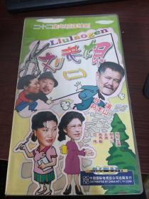 二十二集电视连续剧:刘老根(二)22VCD