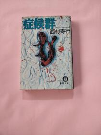 日文原版书 症候群 (光文社文库) 西村寿行 (著)