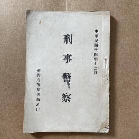 刑事警察 有前藏书者林致志签名和印章