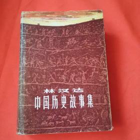林汉达中国历史故事集(1983年一版一印,精装 有插图)
