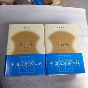 李自成(第一卷上下册) 精装 中国文库 文学类