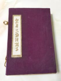 宋本十一家注孙子 附孙子今译 中华书局1961年一版一印,线装