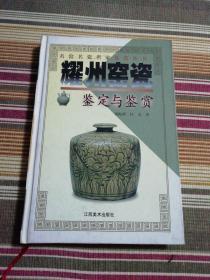 耀州窑瓷鉴定与鉴赏