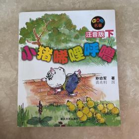 小猪唏哩呼噜:注音版