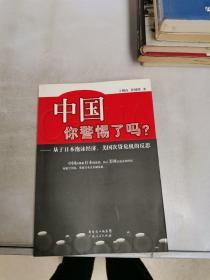 中国你警惕了吗?:基于日本泡沫经济、美国次贷危机的反思【满30包邮】
