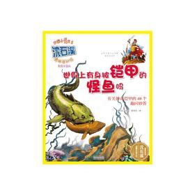 动物小说大王沈石溪·奇趣百科馆  世界上有身披铠甲的怪鱼吗❤ 沈石溪 主编,蔡明亮 绘 浙江教育出版社9787553625379✔正版全新图书籍Book❤