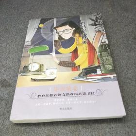 百草园·唯美品读书系 妈妈福尔摩斯(毕淑敏卷)