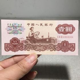 3408.拖拉机壹圆