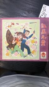 江苏儿童 (4) 1980