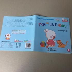 歪歪兔【不仅仅是安全】系列互动图画书:大脾气的小猫咪!(防止宠物咬伤)