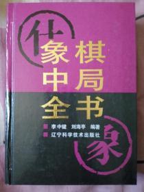 象棋中局全书(精装)