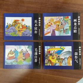 品见图丨 中国小学生连环画 第一辑 成语故事·勤奋机智篇(一、二、三、四)共4小册