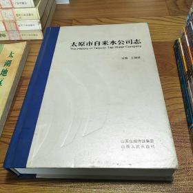 太原市自来水公司志:2000年-2009年