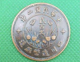 铜板 民国二年四川造币厂二百文背双旗