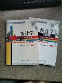 统计学 : 全2册(含习题集)