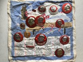 毛主席像章12个+1969年日历手帕+2个小章(如需单买,私信我)