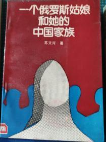 一个俄罗斯姑娘和她的中国家族