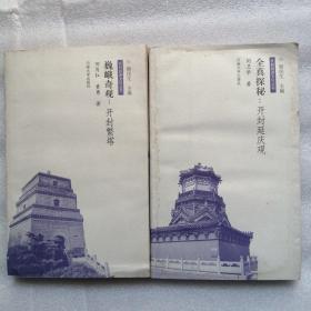 开封旅游文化丛书 延庆观  繁塔二册