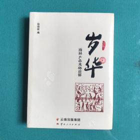 岁华:雨林产品文化诠解(2014)(塑封全新)