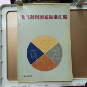 电气制图国家标准汇编
