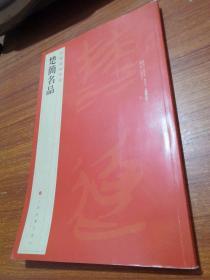 中国碑帖名品·楚简书法名品