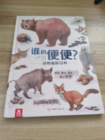 乐乐趣·谁的便便?:动物追踪百科