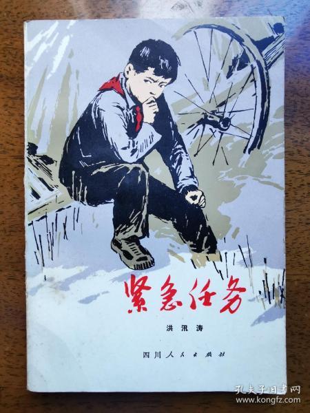 不妄不欺斋之一千四百八十:洪汛涛(《神笔马良》作者)签名《紧急任务》(插图本)