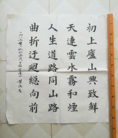 中书协会会员,海淀书协副主席黄德昌斗方,低价让