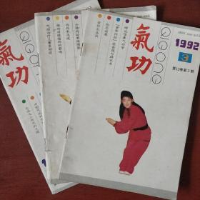 《气功》1992年 3.4.5 三册合售 浙江中医杂志社 私藏 书品如图