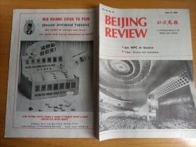 北京周报 1983年第13号