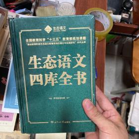 生态语文四库全书