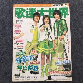 中国歌迷第一刊:歌迷大世界(2006年,No.08期)无海报(封面林俊杰,何洁,背面崔智友)