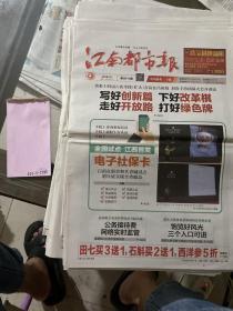 江南都市报2018.8.1