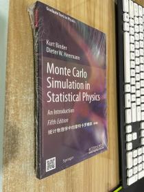 统计物理学中的蒙特卡罗模拟(第5版,英文版)