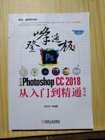 中文版PHOTOSHOP CC2018从入门到精通(第4版)