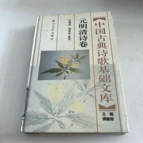 中国古典诗歌基础文库.元明清诗卷