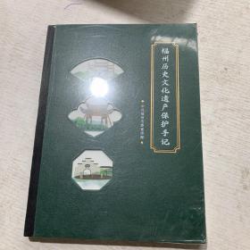 福州历史文化遗产保护手记