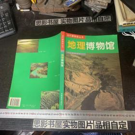 地理博物馆——当代博物馆丛书