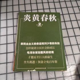 炎黄春秋杂志2009年2.3.6三本合售