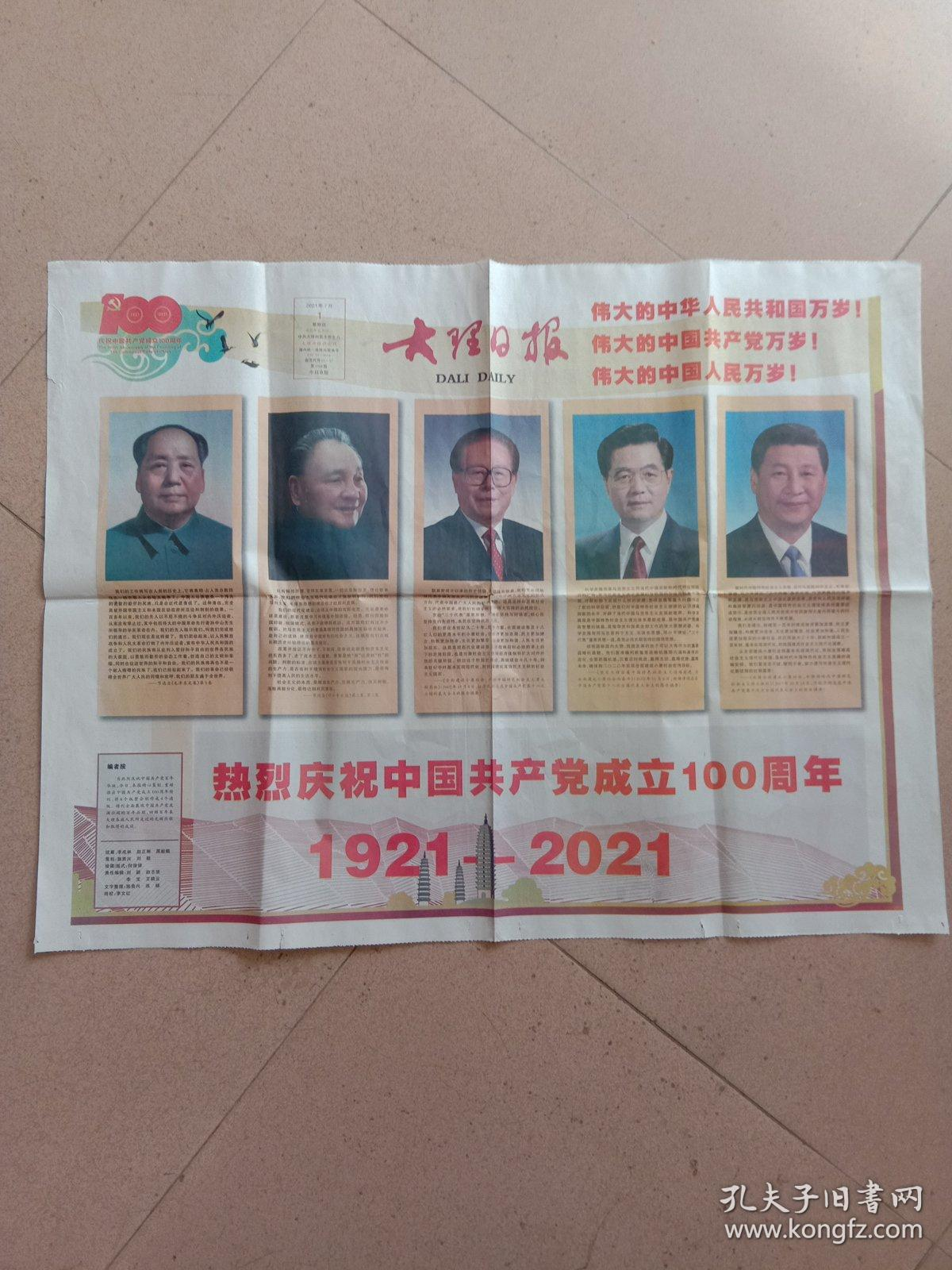 大理日报2021.7.1